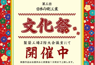 文化祭展示2